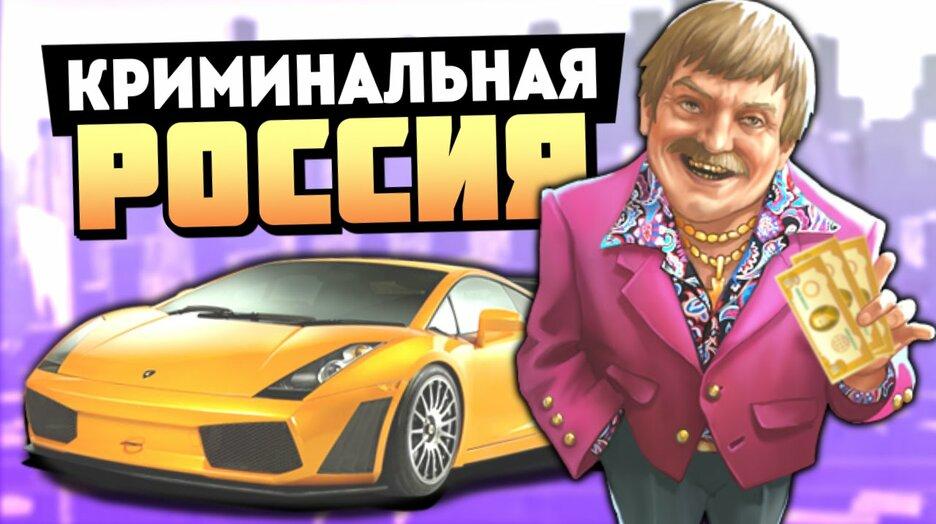 Гта криминальная россия в казино структура охраны казино