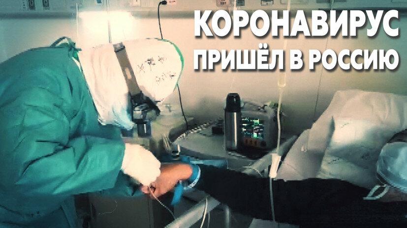 В России подтвердили два случая заражения коронавирусом —— Смотреть в Эфире
