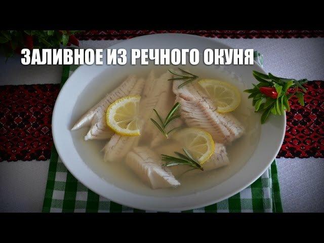 заливное из окуня речного рецепт с фото юга россии