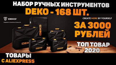 Набор ручных инструментов DEKO за 3000 руб. с Aliexpress