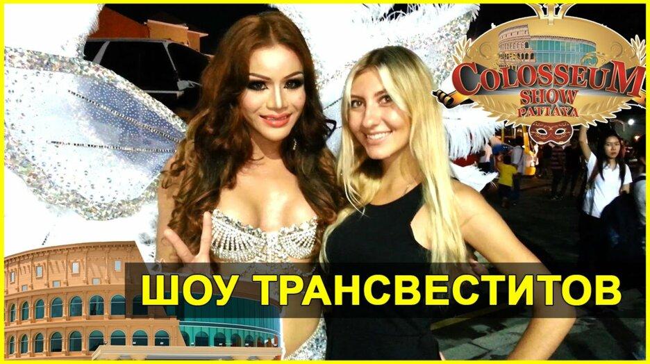 Посещаем пикантное пусси шоу (пинг-понг шоу) на ПхукетеTOURSUPER ... | 524x936