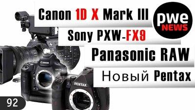 Pwe News #92   Новый Pentax   Sony Fx9   Дроны на учёт   Canon Eos-1d x Mark Iii