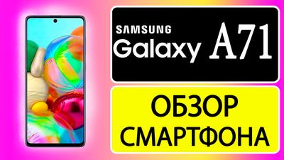 samsung galaxy А71 обзор смартфона