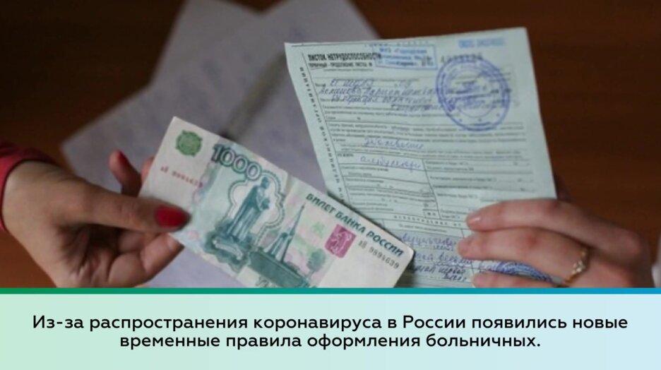 В России появились новые правила оформления больничных — Смотреть в Эфире