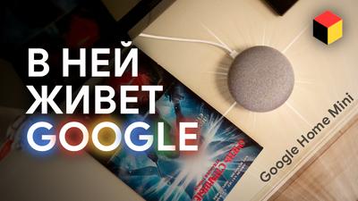 Google Home Mini (Nest Mini): умная, громкая, красивая