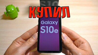 Купил Samsung Galaxy S10e