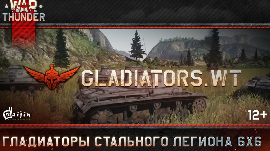 турнир гладиаторы war thunder