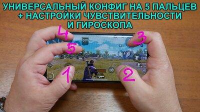 Конфиг НА 5 Пальцев в Pubg Mobile + Настройки Чувствительности и Гироскопа  — Смотреть в Эфире