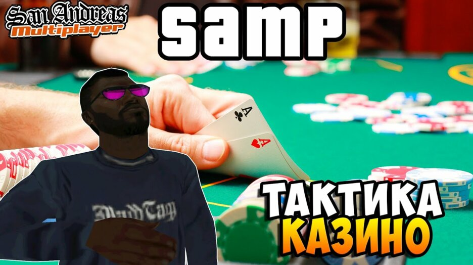 Гта самп играем в казино способы обыграть букмекерскую контору рулетку игровые автоматы