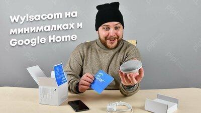Wylsacom на минималках и умная колонка Google Home Mini