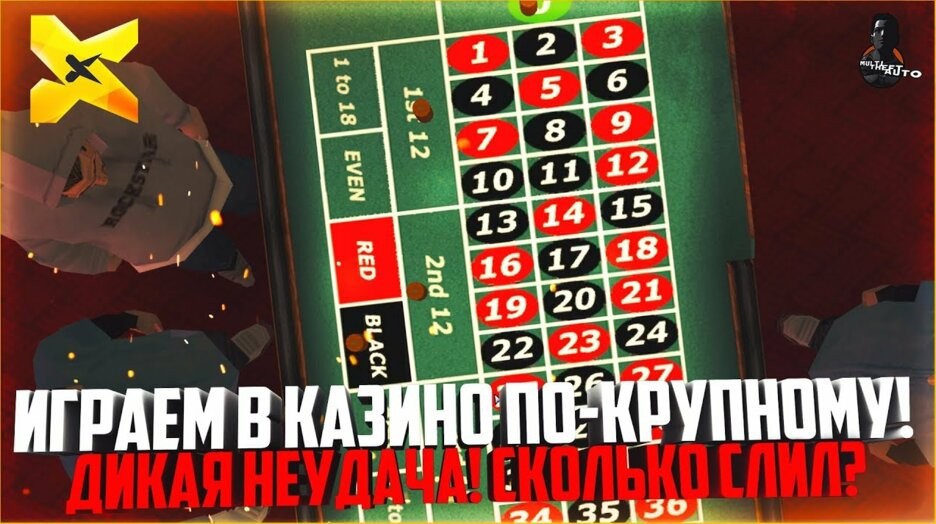 Слил в казино онлайн казино на рубли бездепозитным бонусом