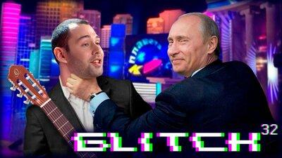 ШОК! Слепаков спел Путину (монтаж),я охренел от его откровенности перед путиным — Смотреть в Эфире