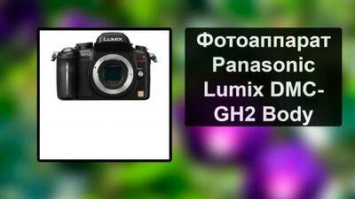 Фотоаппарат Panasonic Lumix DMC-GH2 Body - Характеристики