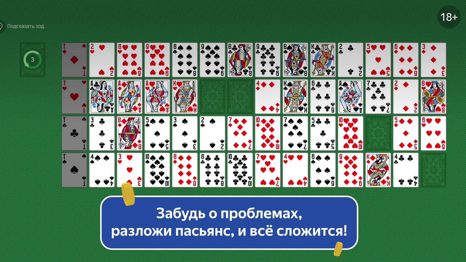 играть в карты пасьянс коврик бесплатно и без регистрации