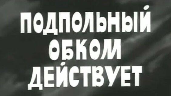 подпольный обком действует 1 серия: 1 тыс. видео найдено в Яндекс.Видео