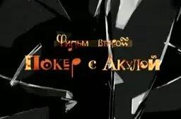 покер с акулой смотреть онлайн 4 серия