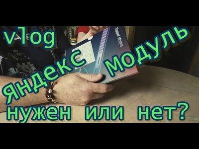 Яндекс Модуль , лучше Станция #вп