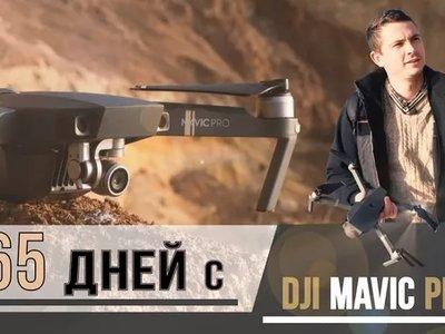 Квадрокоптер DJI Mavic Pro - один год использования