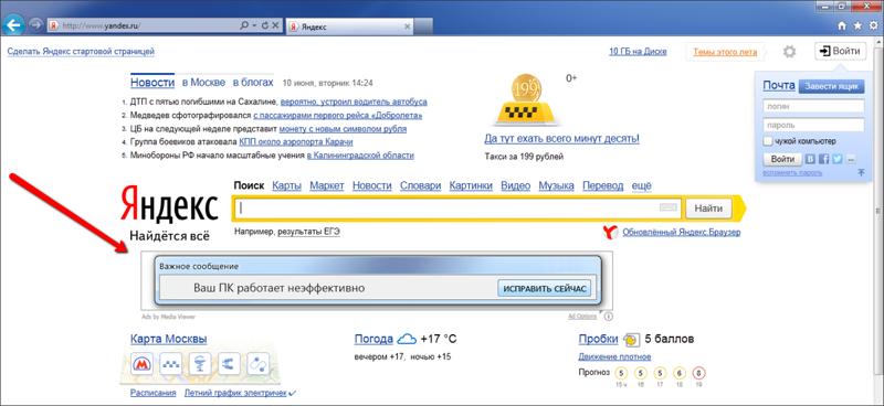 Мошеннический баннер на главной странице Яндекса