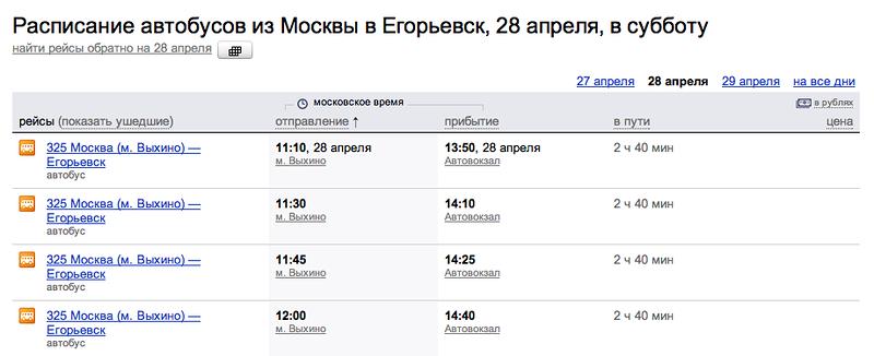 расписание автобусов до егорьевска бронзы