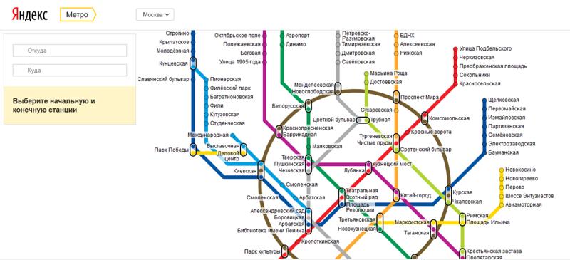 Главная страница нового Яндекс.Метро