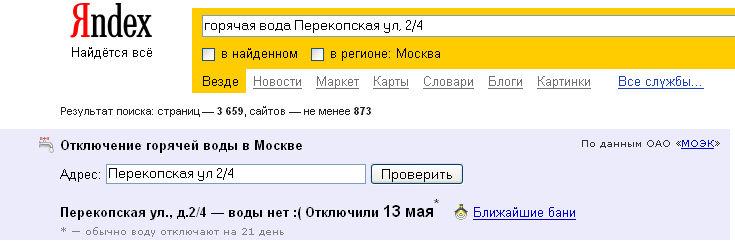 колдунщик по запросу `горячая вода Перекопская ул, 2/4`