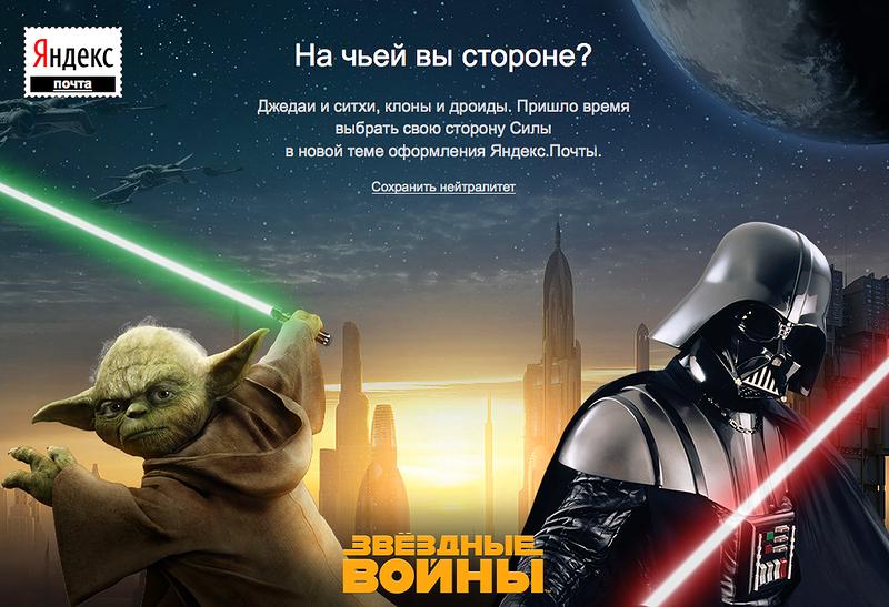 «Звёздные войны» в Яндекс.Почте