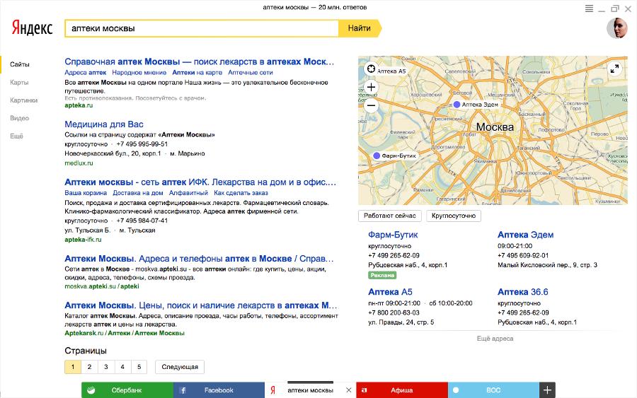 Яндекс ярлык буква я