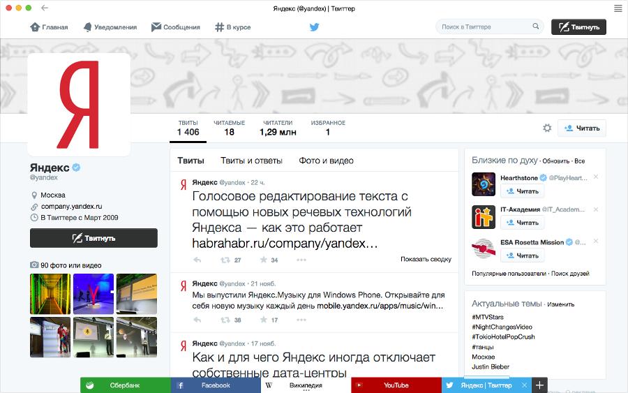 Яндекс главная страница установить