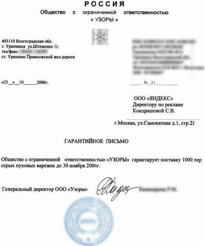 письмо из Урюпинска