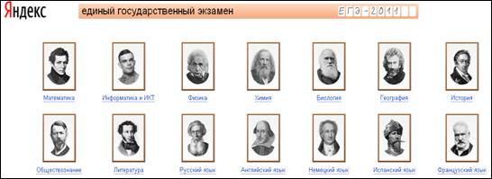 ege.yandex.ru