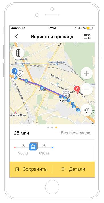 Как проложить маршрут в яндекс картах через несколько точек пешком