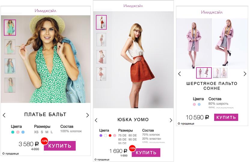 В этом месяце Я.Директ добавил новые шаблоны смарт-баннеров для магазинов одежды, обуви и аксессуаров