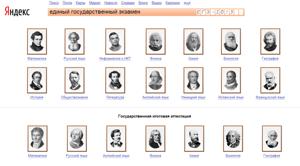Текущая версия главной страницы Яндекс.ЕГЭ