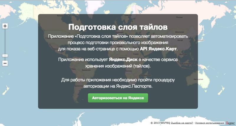 Слои картам яндекс к