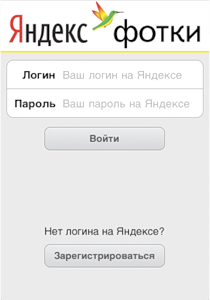 Yandex Fotki for iPhone: login