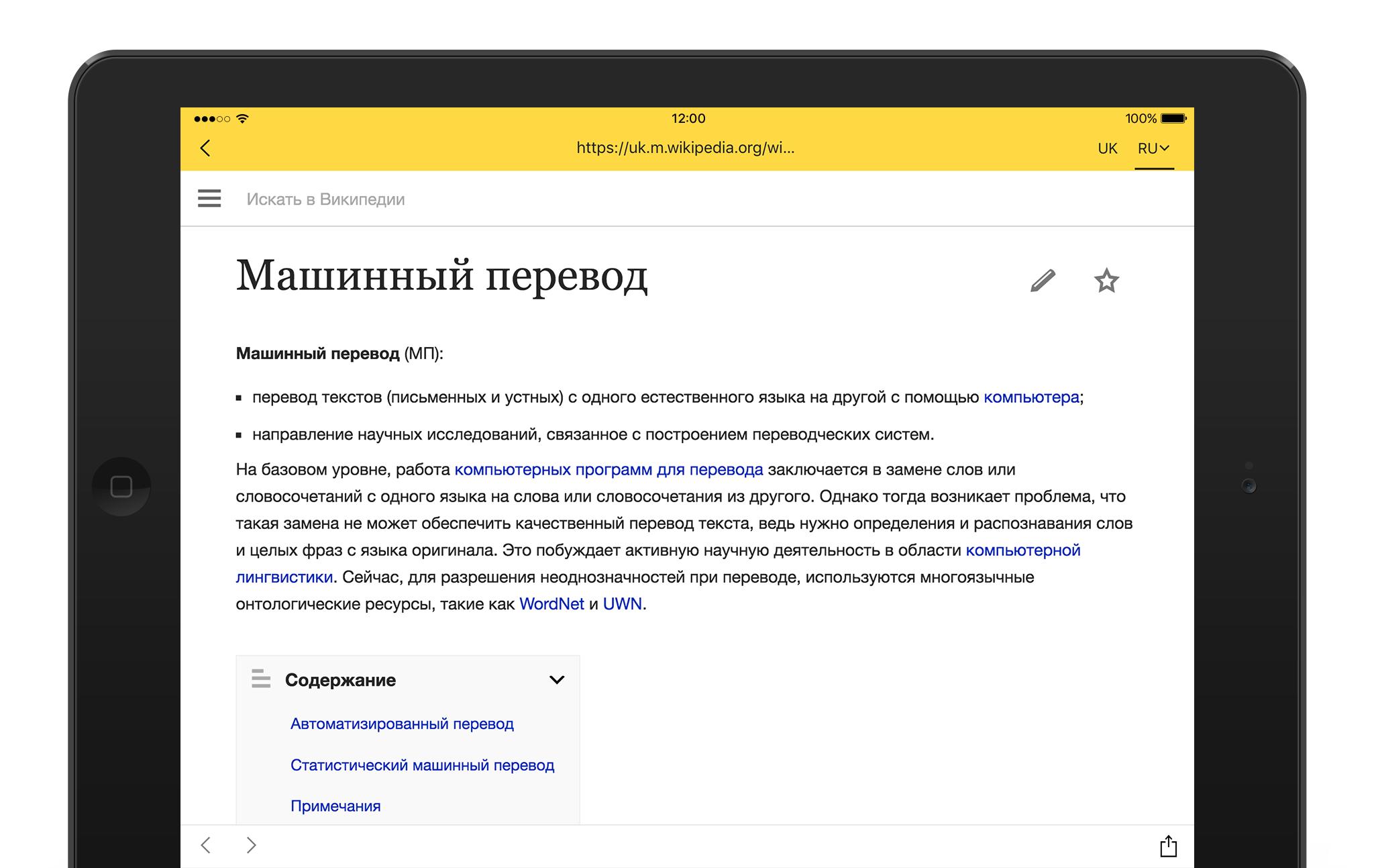 яндекс русско татарский словарь онлайн переводчик |