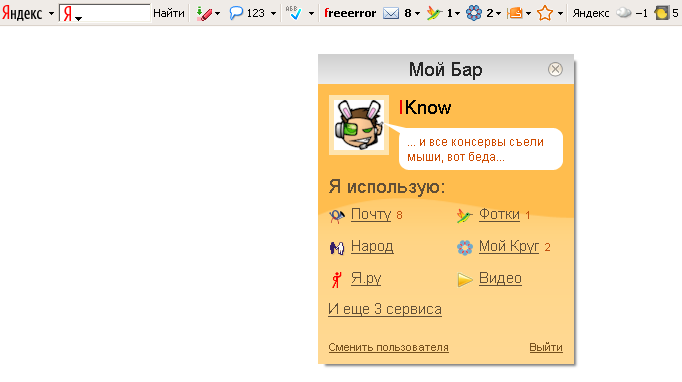 Яндекс.Бар 4.0