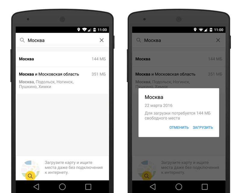 Yandex карты дроид офлайн