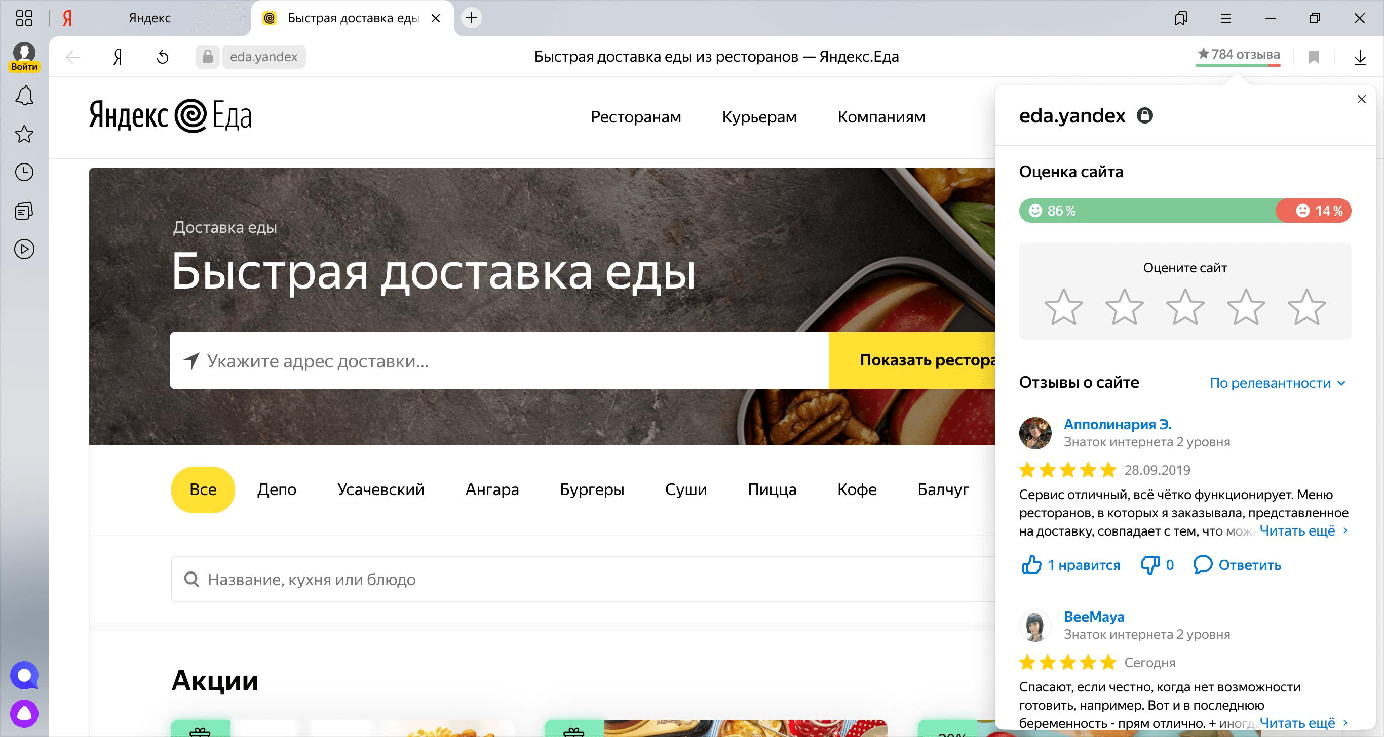 вывод сайта в топ яндекс Новоаннинский