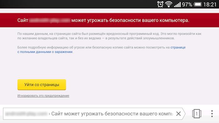 Предупреждение в мобильном Яндекс.Браузере