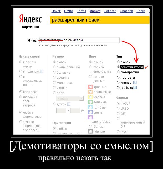 Новый фильр расширенного поиска в Яндекс.Картинках
