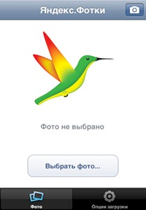 Yandex Fotki for iPhone