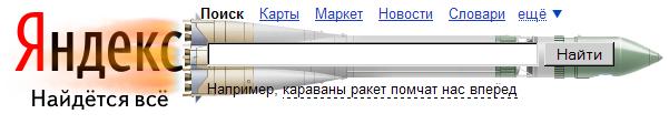 День космонавтики на Яндексе