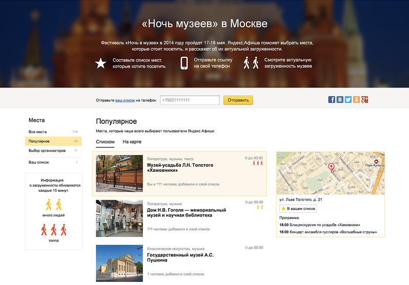 Главная страница спецпроекта к «Ночи музеев»