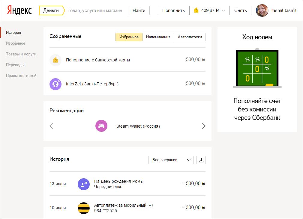 Новый интерфейс Яндекс.Денег