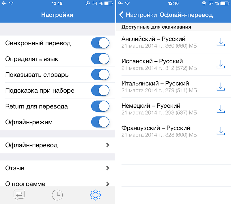 Офлайн-режим в настройках Яндекс.Перевода