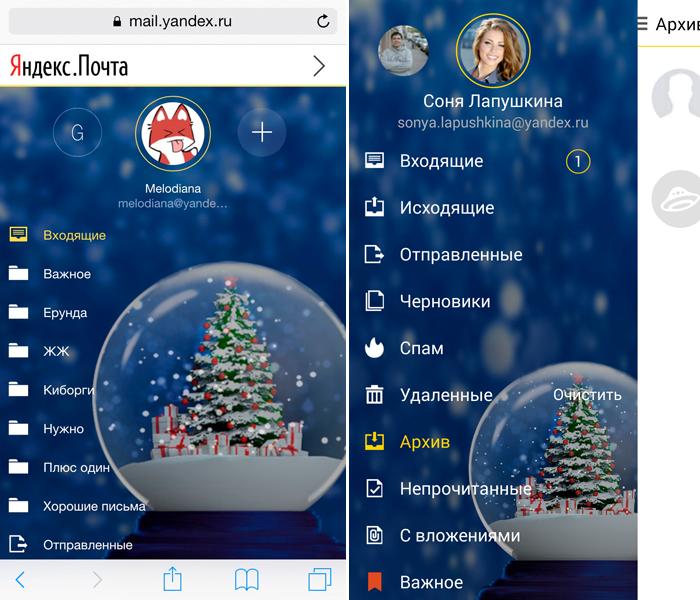 Картинка с яндекс почты новогодняя