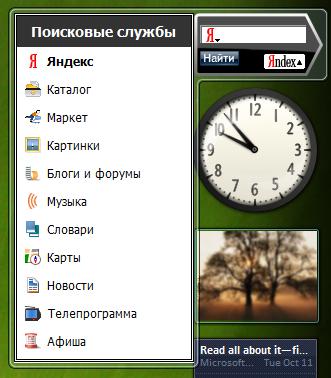 Яндекс.Гаджет