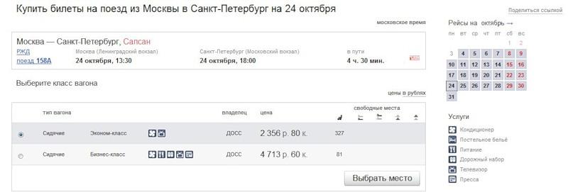 Стоимость билетов на поезде москва хабаровск